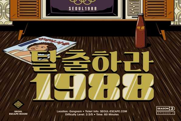 탈출하라 1988 (Seoul Escape Room) Escape Room