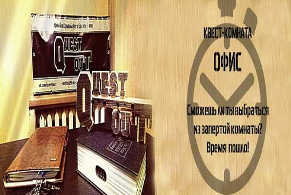 Офис (Quest Out) Escape Room